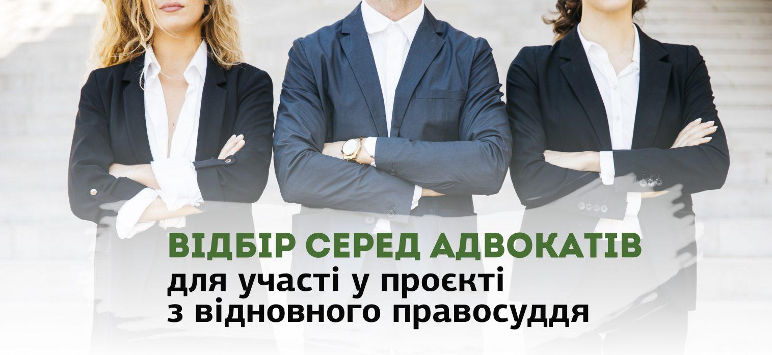 https://www.legalaid.gov.ua/wp-content/uploads/2020/04/ogoloshs-1515x697.jpg