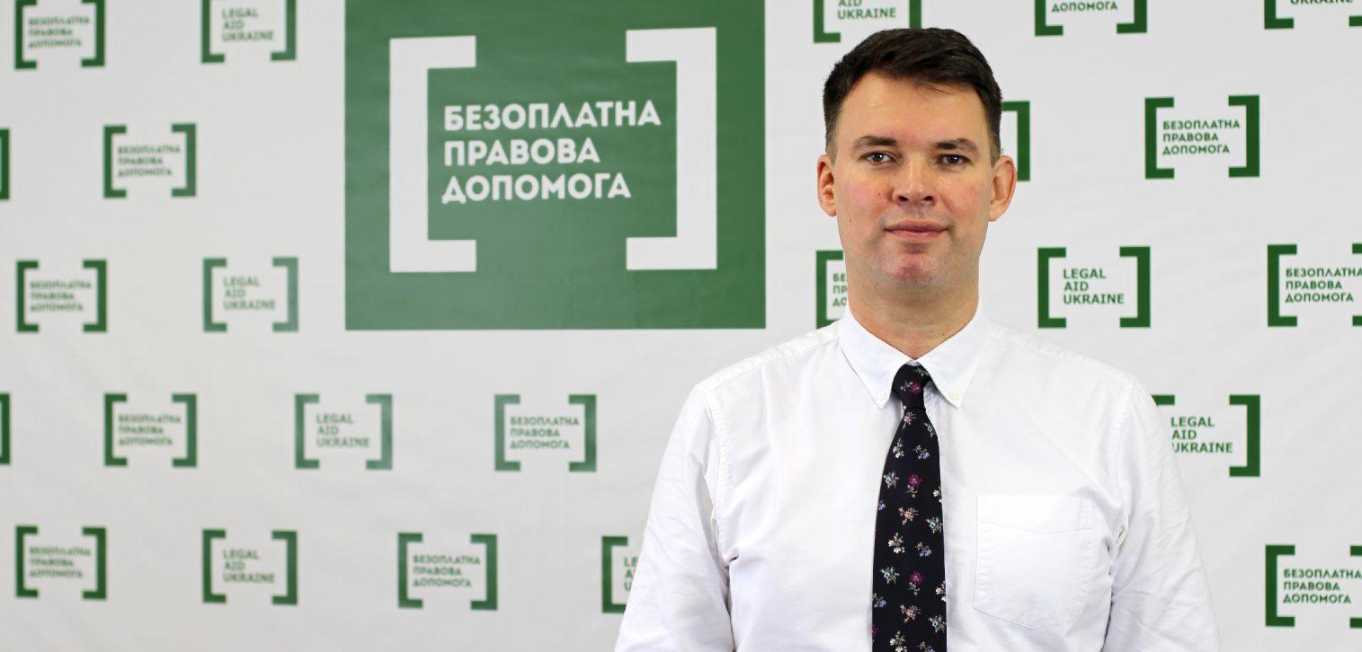 Учасник круглого столу, в.о. директора Координаційного центру з надання безоплатної правової допомоги Олександр Баранов.