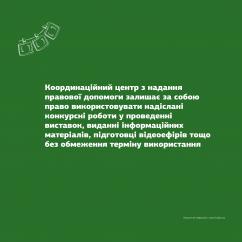https://www.legalaid.gov.ua/wp-content/uploads/2020/07/fotokonkurs8-242x242.png